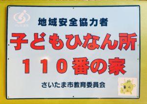 子どもひなん所110番の家 よくわかる保険の相談窓口