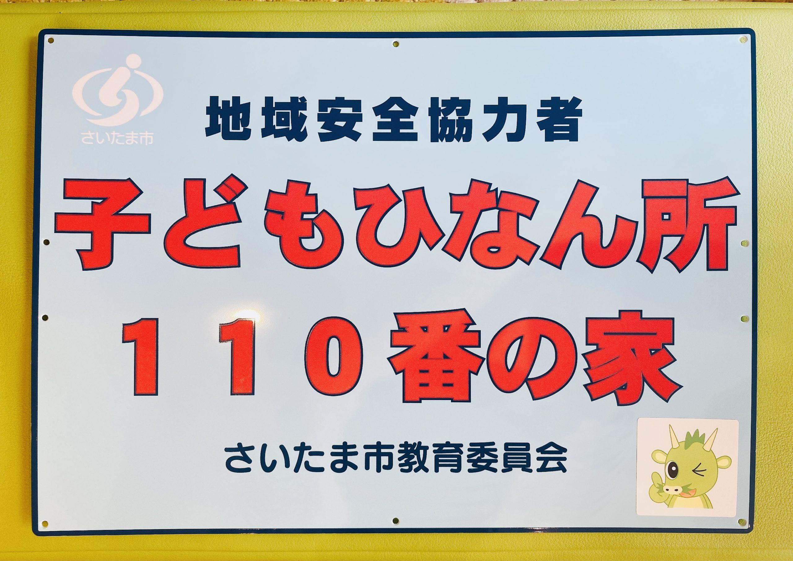 子どもひなん所110番の家 よくわかる保険の相談窓口 さいたま市浦和区常盤